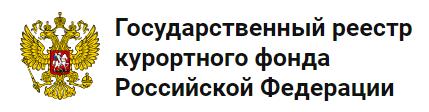 Государственный реестр курортного фонда Российской Федерации